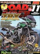 ROAD RIDER (ロードライダー) 2017年 11月号 [雑誌]