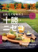 北海道生活 2017年 11月号 [雑誌]