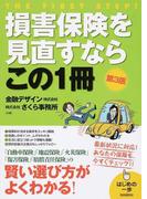 損害保険を見直すならこの1冊 第3版
