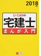 U−CANの宅建士まんが入門 2018年版
