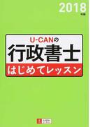 U−CANの行政書士はじめてレッスン 2018年版