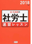 U−CANの社労士速習レッスン 2018年版