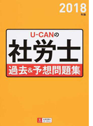 U−CANの社労士過去&予想問題集 2018年版