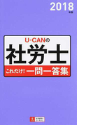 U−CANの社労士これだけ!一問一答集 2018年版