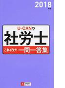 U−CANの社労士これだけ!一問一答集 2018年版