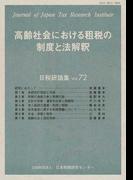 高齢社会における租税の制度と法解釈 (日税研論集)