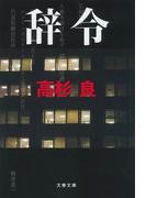 辞令 (文春文庫)