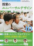 授業のユニバーサルデザイン 教科教育に特別支援教育の視点を取り入れる Vol.10 授業のユニバーサルデザインと主体的・対話的で深い学び 通常学級におけるアセスメントと対応力