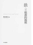 法への根源的視座