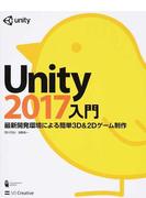 Unity2017入門 最新開発環境による簡単3D&2Dゲーム制作