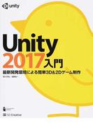 Unity2017入門 最新開発環境による簡単3D&2Dゲーム制作 (Entertainment & IDEA)
