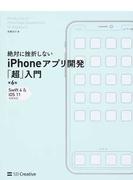 絶対に挫折しないiPhoneアプリ開発「超」入門 第6版