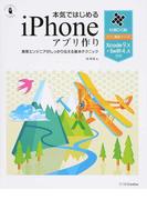本気ではじめるiPhoneアプリ作り Xcode 9.x+Swift 4.x対応