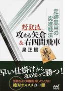 野獣流攻める矢倉&右四間飛車 定跡無用の突進戦法