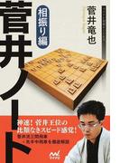 菅井ノート 相振り編 (マイナビ将棋BOOKS)