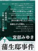 蒲生邸事件 新装版 下 (文春文庫)(文春文庫)