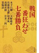 戦国番狂わせ七番勝負 (文春文庫)(文春文庫)