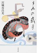 うみの歳月 (文春文庫)(文春文庫)