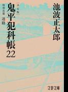 鬼平犯科帳 決定版 22 特別長篇 迷路 (文春文庫)(文春文庫)