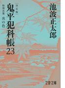 鬼平犯科帳 決定版 23 特別長篇 炎の色 (文春文庫)(文春文庫)