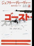 ゴースト・スナイパー 上 (文春文庫 「リンカーン・ライム」シリーズ)(文春文庫)