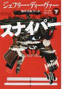 ゴースト・スナイパー 下 (文春文庫 「リンカーン・ライム」シリーズ)
