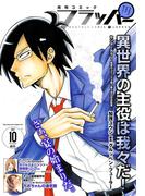 【電子版】月刊コミックフラッパー 2017年10月号(フラッパーシリーズ)