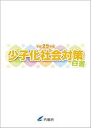 平成29年版 少子化社会対策白書