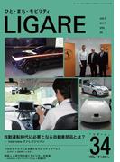 LIGARE vol.34(LIGARE)