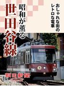 昭和が薫る世田谷線 おしゃれな街のレトロな電車(朝日新聞デジタルSELECT)