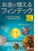 お金が増えるフィンテック(週刊エコノミストebooks)