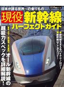 【期間限定価格】現役新幹線パーフェクトガイド