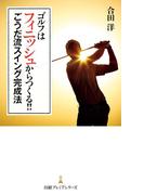 ゴルフはフィニッシュからつくる!! ごうだ流スイング完成法