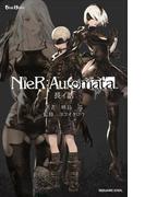 小説NieR:Automata(ニーアオートマタ) 長イ話(GAME NOVELS)