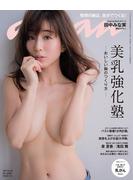 anan (アンアン) 2017年 9月20日号 No.2069 [美乳強化塾]