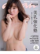 anan (アンアン) 2017年 9月20日号 No.2069 [美乳強化塾](anan)