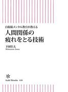 自衛隊メンタル教官が教える人間関係の疲れを取る技術(朝日新書)