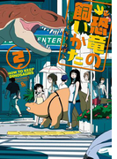 恐竜の飼いかた(2)【電子限定特典ペーパー付き】(RYU COMICS)
