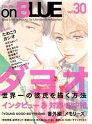 onBLUE vol.30【電子限定特典付き】(onBLUE)