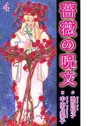 薔薇の呪文 4