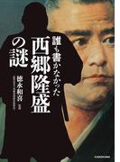 誰も書かなかった 西郷隆盛の謎(中経の文庫)