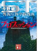 ST プロフェッション 警視庁科学特捜班(講談社文庫)