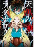 天黒のラグナロク 1(サンデーうぇぶりコミックス)