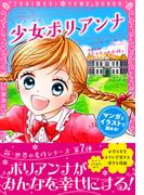 【ポイント50倍】トキメキ夢文庫 少女ポリアンナ