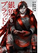 銀狼ブラッドボーン 6(裏少年サンデーコミックス)