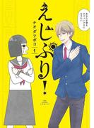 えじぷり! 1(裏少年サンデーコミックス)