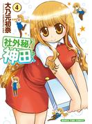 社外秘!神田さん 4巻(まんがタイムコミックス)