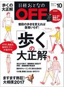 日経おとなのOFF2017年10月号