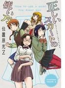 正しいスカートの使い方 (1)(楽園コミックス)