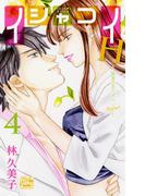 イシャコイH -医者の恋わずらい hyper-(4)(白泉社レディース・コミックス)